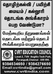 Affiliation for Vocational Skill Training Centres